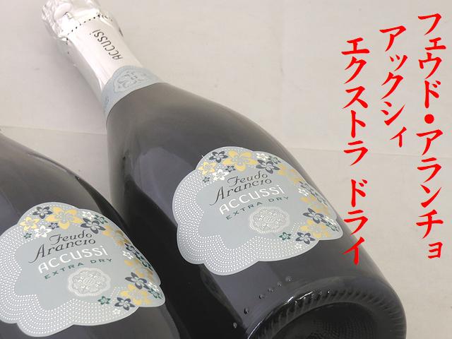 フェウド・アランチョ アックシィ エクストラ ドライ イタリアスパークリングワイン サクラアワード2018ダブルゴールド獲得 ワイン通販