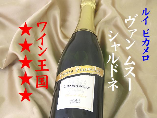 ルイ ピカメロ ヴァン ムスー ブラン ド ブラン シャルドネ ブリュット 白  日本酒ショップくるみや