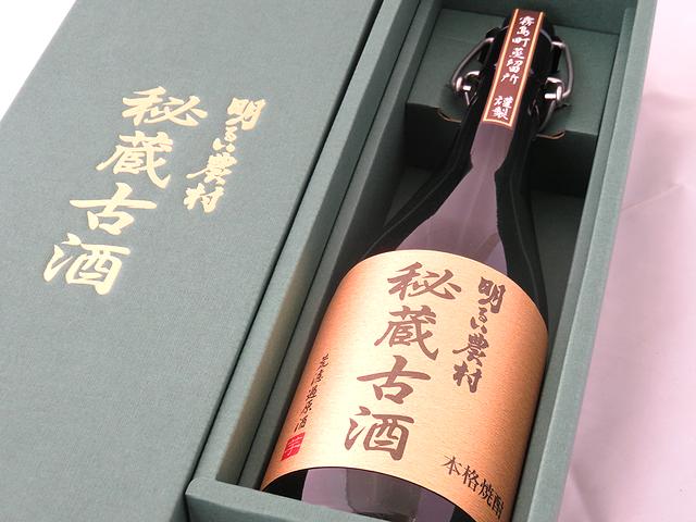 明るい農村 秘蔵古酒 荒濾過原酒 芋焼酎通販 日本酒ショップくるみや