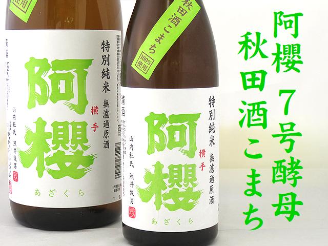 阿櫻 7号酵母 秋田酒こまち 特別純米無濾過原酒 秋田の地酒通販 日本酒ショップくるみや