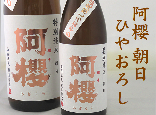 阿櫻 朝日 ひやおろし 特別純米無濾過原酒 秋田の地酒通販 日本酒ショップくるみや