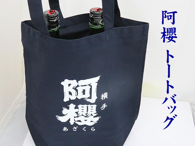 阿櫻 トートバッグ 日本酒の一升瓶も2本入ります