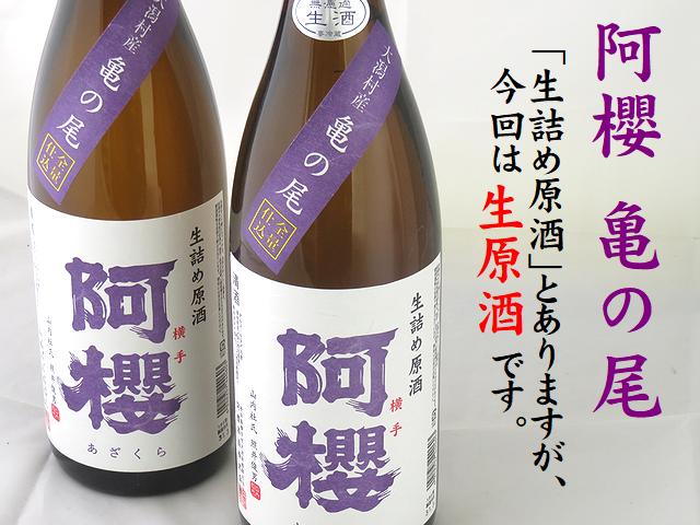阿櫻 亀の尾仕込 生原酒 特別純米仕様スペシャル普通酒 秋田の地酒通販 日本酒ショップくるみや