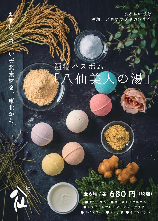 酒粕バスボム「八仙美人の湯」プロテオグリカン配合浴用化粧料通販 日本酒ショップくるみや