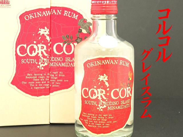 コルコル CORCOR 300ml 南大東島無添加・無着色国産ラム酒