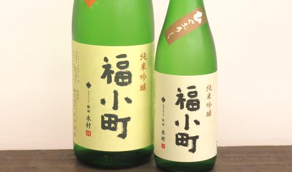 福小町 ひやおろし 純米吟醸 秋田の地酒通販 日本酒ショップくるみや