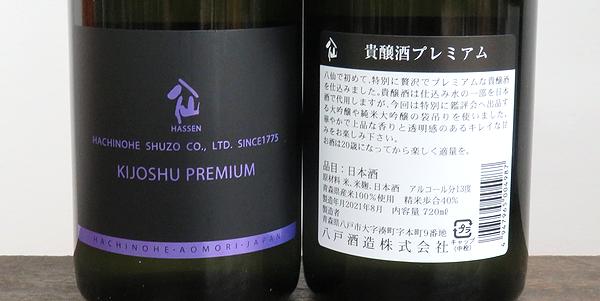 陸奥八仙 貴醸酒 PREMIUM 八戸の地酒通販 日本酒ショップくるみや