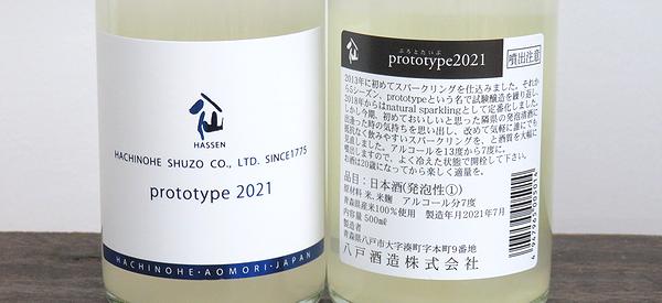 陸奥八仙 prototype プロトタイプ 八戸の地酒通販 日本酒ショップくるみや
