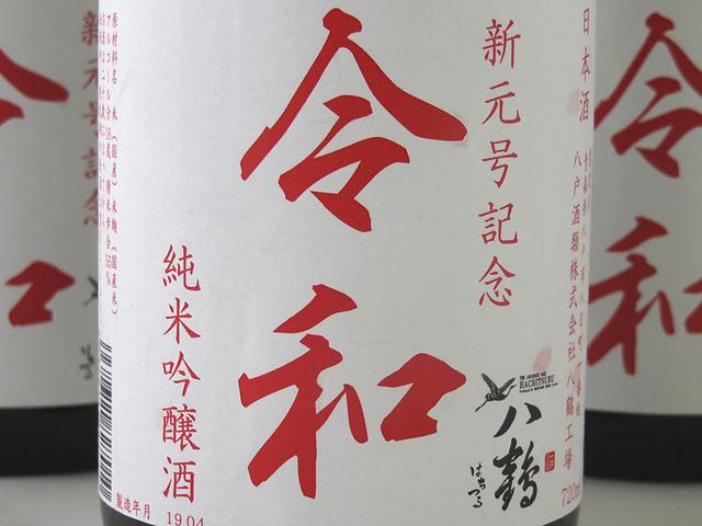 八鶴 令和 新元号記念 純米吟醸酒 八戸の地酒通販 日本酒ショップくるみや