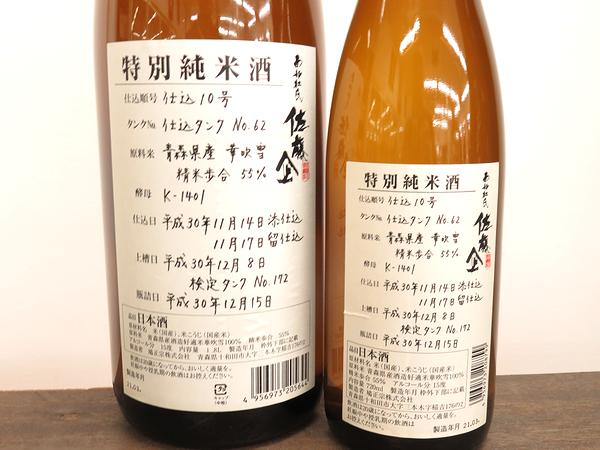 南部杜氏佐藤企 特別純米秘蔵酒 十和田の地酒通販 日本酒ショップくるみや