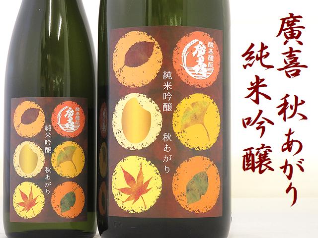 廣喜ひろき 秋あがり 純米吟醸 日本酒通販 日本酒ショップくるみや