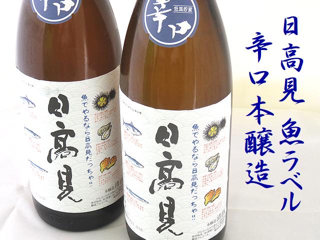 日高見 辛口本醸造 魚ラベル 宮城の地酒通販 日本酒ショップくるみや