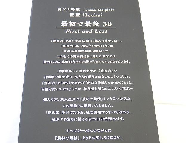 豊盃 最初で最後30 純米大吟醸 豊盃米30%精米 プレミアム豊盃 弘前の地酒通販 日本酒ショップくるみや