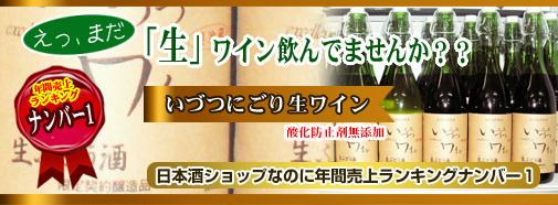 井筒いづつ生ワイン 日本酒ショップくるみや