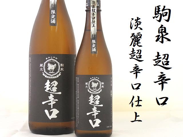 駒泉 超辛口 淡麗超辛口仕上 特別本醸造 青森の地酒通販 日本酒ショップくるみや