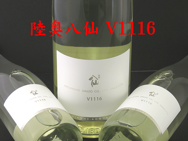 陸奥八仙 V1116 ワイン酵母仕込み 八戸の地酒通販 日本酒ショップくるみや