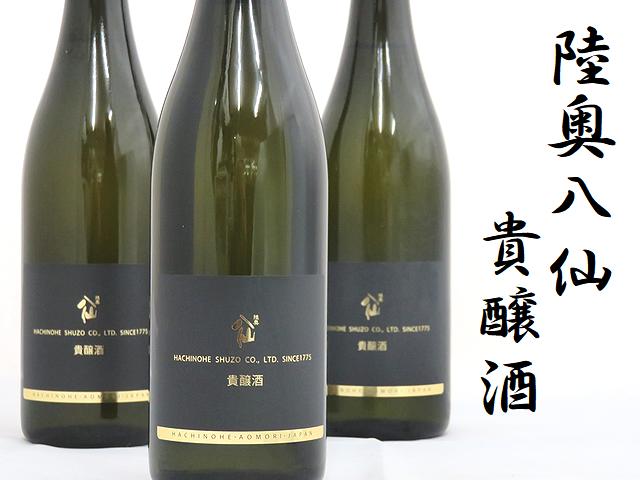 陸奥八仙 貴醸酒 日本酒で仕込んだお酒 八戸の地酒通販 日本酒ショップくるみや