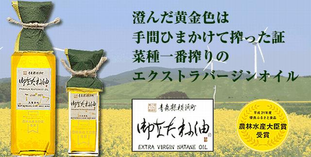 菜の花トラスト 御なたね油 レギュラー475g 天日干し、圧搾一番搾り、自然濾過、無添加 日本酒ショップくるみや