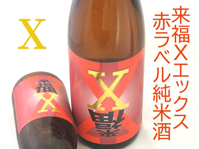 来福 Xエックス 赤ラベル 純米酒 茨城の地酒通販 日本酒ショップくるみや