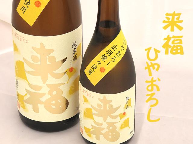 来福 ひやおろし 純米 出羽燦々&つつじの花酵母 茨城の地酒通販 日本酒ショップくるみや