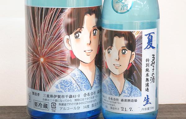 るみ子の酒 夏生花火バージョン 無濾過生14度 三重の地酒通販通販 日本酒ショップくるみや