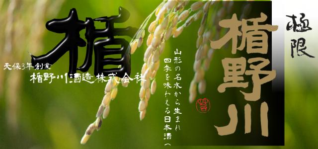山形・楯の川酒造の日本酒、楯野川の通販です。日本酒ショップくるみやがご紹介します。